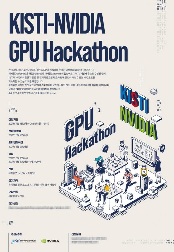 사진=엔비디아와 KISTI가 8월 25일부터 9월 1일까지 'KISTI-NVIDIA GPU 해커톤'을 진행한다