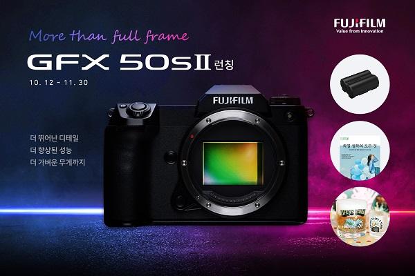 사진=후지필름 GFX50S II 정식 출시 프로모션